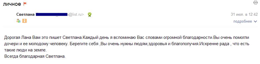 Мастер Лана отзывы приворот Россия