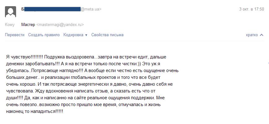 Отзывы Мастер Лана Харьков снятие проклятий