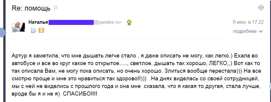 Отзывы мастер Лана Харьков, снятие родового проклятия