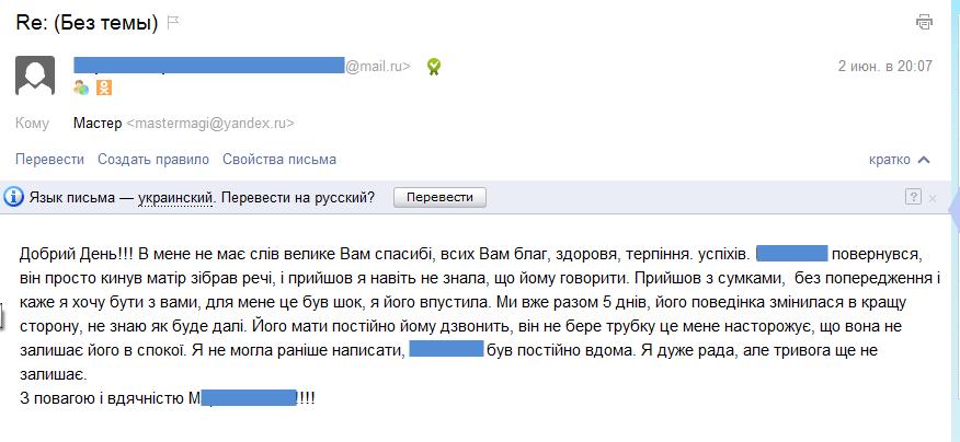 Украина. Возврат любимого человека в семью. Отзывы Мастер Лана