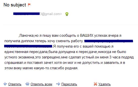 Коррекция судьбы. Мастер Лана Харьков Украина.