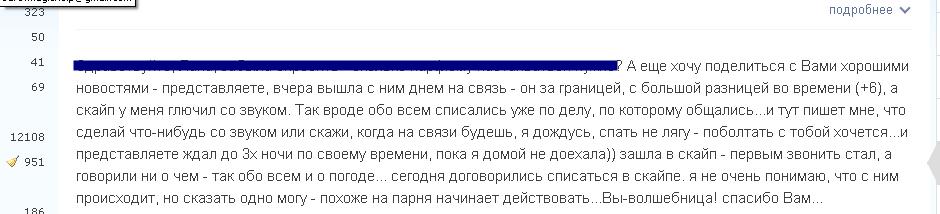 Результат приворота (первый этап) Мастер Лана Харьков