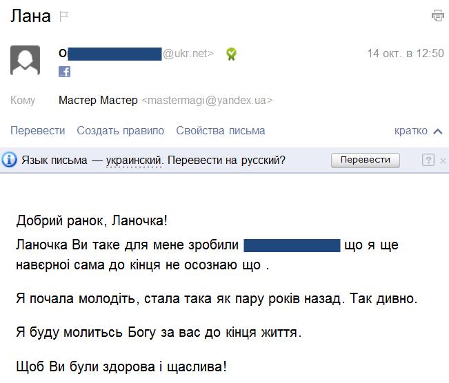 Отзыв Мастер Лана Украина, снятие порчи