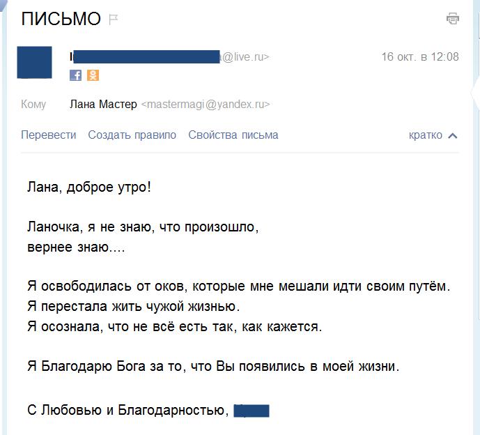 Мастер Лана Харьков, отзывы. Снятие оморочки