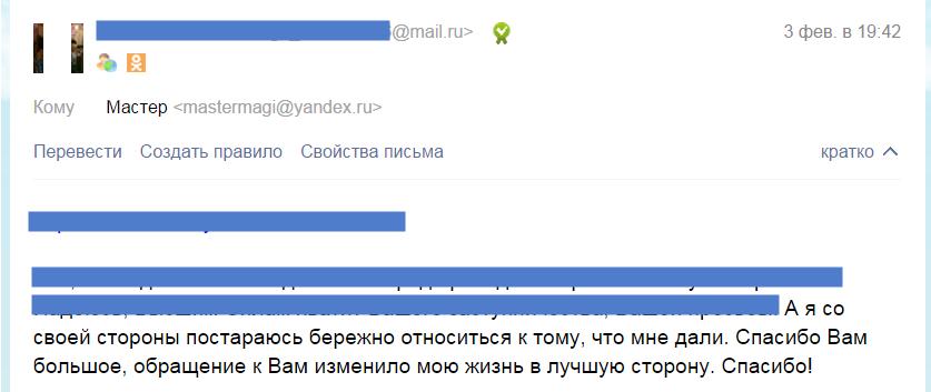 Мастер Лана Украина отзывы. Снятие порчи.