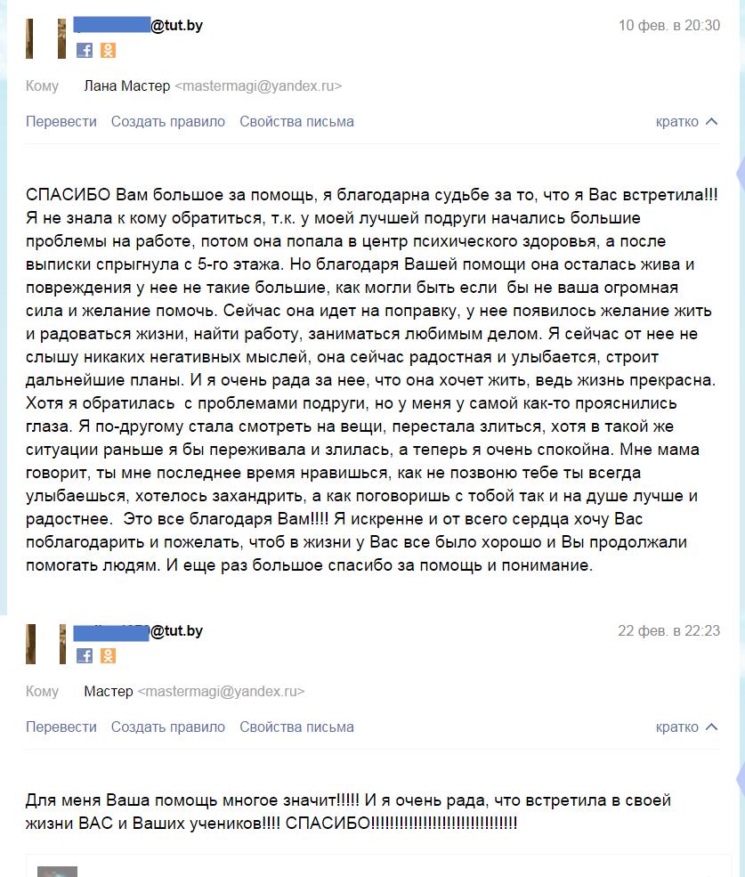 Снятие проклятия и порчи на тюрьму, на смерть. Магистр практической Магии Лана Харьков.