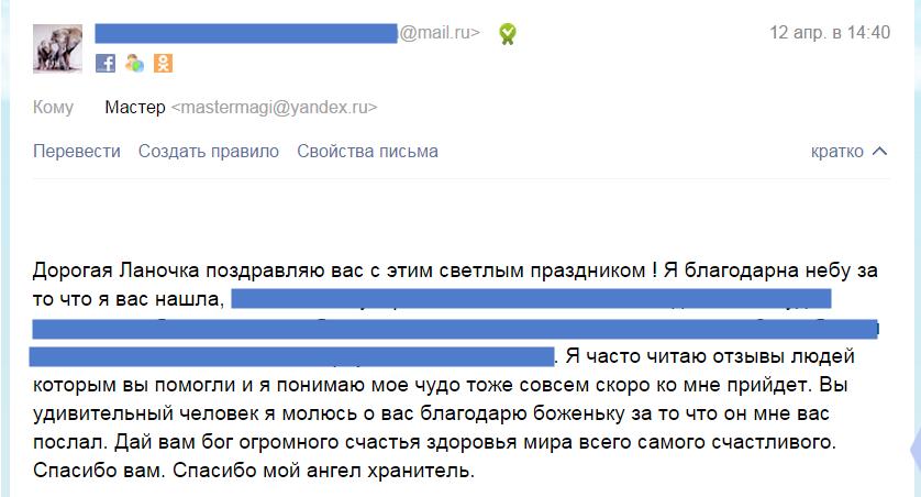 приворот отзывы, любовная магия. Мастер Лана Украина Харьков.