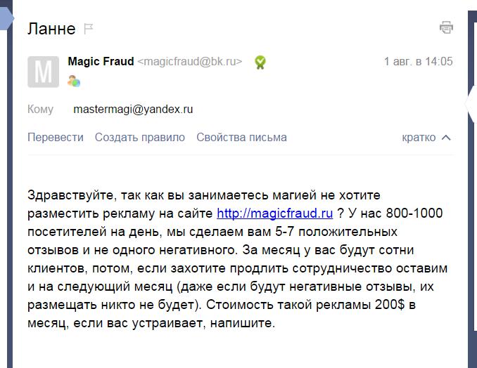 2015-12-31_23-20-11(magicfraud)