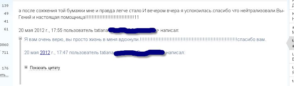 Мастер Лана Харьков. Отзывы.