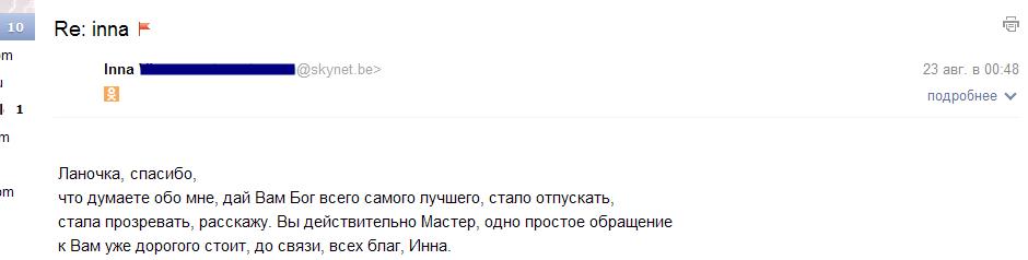 Авторское снятие кладбищенского приворота. Отзыв.