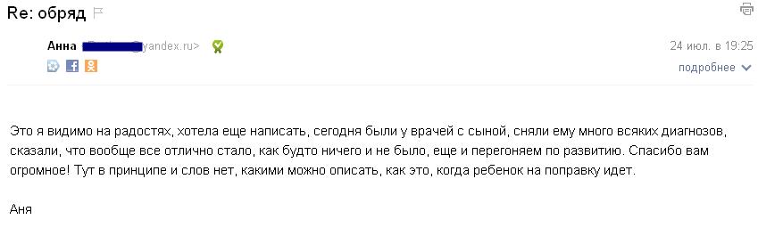 Отзывы о Мастере Лане. Харьков. Украина.