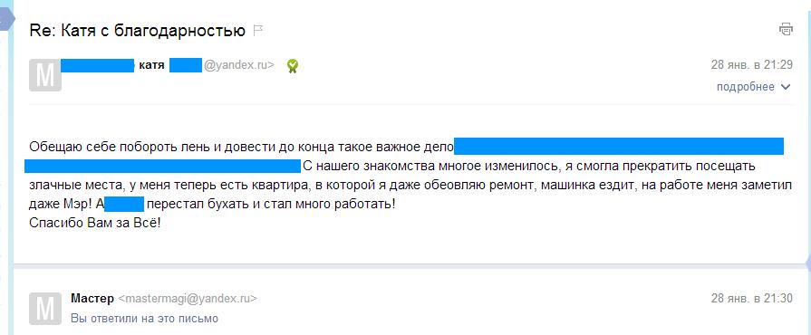 Снятие порчи подселения и родового проклятия Мастер Лана Харьков
