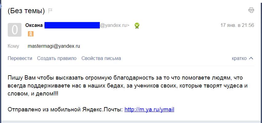 Мастер Лана Украина Харьков отзывы - магия