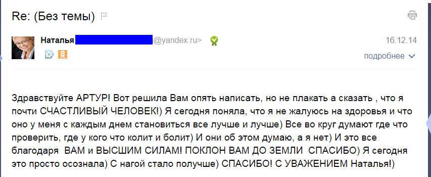 Мастер Лана Украина Харьков отзывы магия - снятие родового проклятия