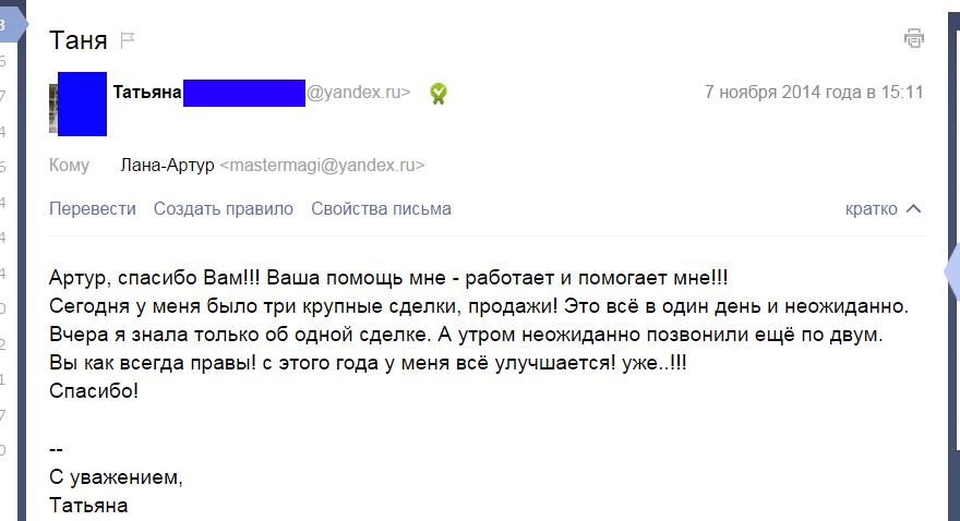 Мастер Лана Харьков отзывы магия - помощь в бизнесе