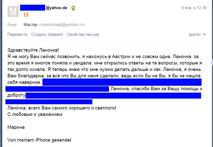 Магистр Лана Украина Харьков отзывы магия - приворот
